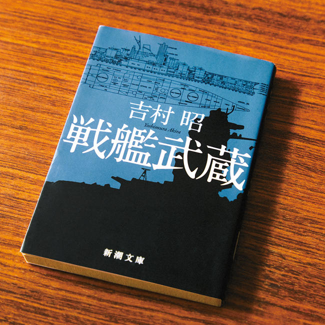 <strong>『戦艦武蔵』 / 吉村 昭</strong><br />