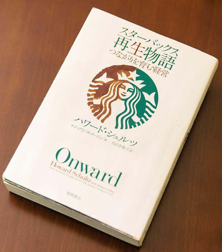 <strong>『スターバックス再生物語 つながりを育む経営』 / ハワード・シュルツ</strong><br />世界的ブランドへと育て上げたハワード・シュルツ氏がCEOに返り咲いてから、金融危機などの諸問題により業績が低迷していたスターバックスがいかにして復活し、再生の道を歩んでいったかを綴る。徳間書店刊。