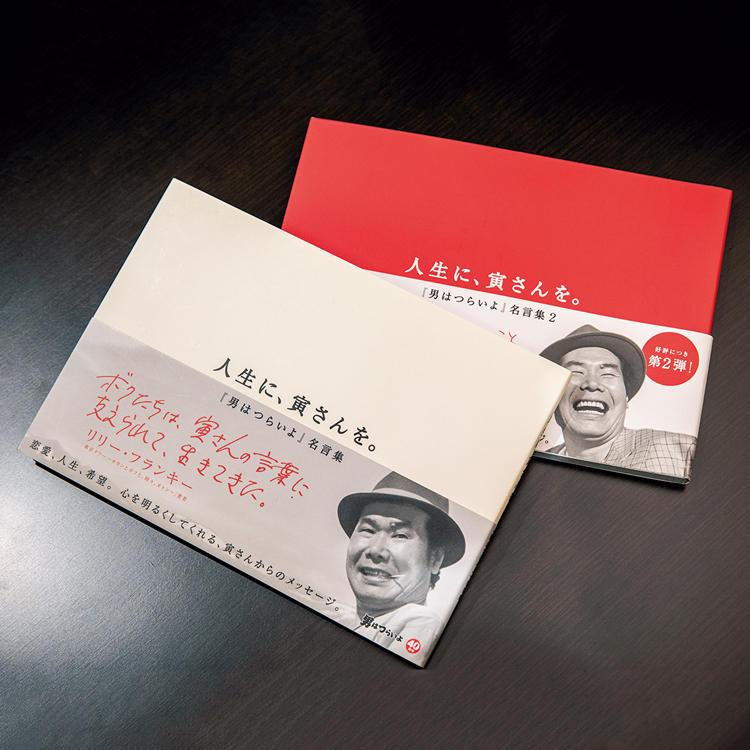 <strong>人生に、寅さんを。 〜『男はつらいよ』名言集〜</strong><br />映画『男はつらいよ』の主人公である寅さんが残した言葉の数々を、写真とともにビジュアルブックにまとめあげた『<a target='_blank' href='https://www.amazon.co.jp/gp/product/487376307X/ref=as_li_tl?ie=UTF8&camp=247&creative=1211&creativeASIN=487376307X&linkCode=as2&tag=me-web-1-22&linkId=9cfd592e69bdc2aec075d4311b1b3c50'>人生に、寅さんを。 〜『男はつらいよ』名言集〜</a><img src='//ir-jp.amazon-adsystem.com/e/ir?t=me-web-1-22&l=am2&o=9&a=487376307X' width='1' height='1' border='0' alt='' style='border:none !important; margin:0px !important;' />』。昭和の時代をテキ屋稼業で自由に生きた寅さんのセリフは、時代が平成になっても色あせることなく老若男女に共感と刺激を届けてくれる。好評につき、すぐに『<a target='_blank' href='https://www.amazon.co.jp/gp/product/4873763460/ref=as_li_tl?ie=UTF8&camp=247&creative=1211&creativeASIN=4873763460&linkCode=as2&tag=me-web-1-22&linkId=df481b09b82443f895b5d9d78d6a7224'>人生に、寅さんを。〜男はつらいよ名言集2〜</a><img src='//ir-jp.amazon-adsystem.com/e/ir?t=me-web-1-22&l=am2&o=9&a=4873763460' width='1' height='1' border='0' alt='' style='border:none !important; margin:0px !important;' />』が発売された。キネマ旬報社刊