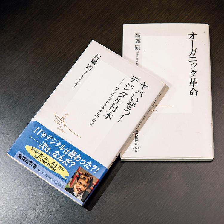 <strong>『オーガニック革命』『ヤバいぜっ! デジタル日本——ハイブリッド・スタイルのススメ』/ 高城 剛</strong><br />オーガニックを健康食ブームとしてではなく、20世紀的資本主義からの脱却を望む運動と捉え、新しい価値観について語った『<a target='_blank' href='https://www.amazon.co.jp/gp/product/4087205266/ref=as_li_tl?ie=UTF8&camp=247&creative=1211&creativeASIN=4087205266&linkCode=as2&tag=me-web-1-22&linkId=2a58f2778c52bb8c63ad35f33ceca9b0'>オーガニック革命 (集英社新書)</a><img src='//ir-jp.amazon-adsystem.com/e/ir?t=me-web-1-22&l=am2&o=9&a=4087205266' width='1' height='1' border='0' alt='' style='border:none !important; margin:0px !important;' />』。日本のデジタル事情の貧困さを憂慮し「ヤバイ」と示しつつ、日本だからこそできる「クールでヤバイ、デジタル化」を提言した『<a target='_blank' href='https://www.amazon.co.jp/gp/product/B06XFWQKJ9/ref=as_li_tl?ie=UTF8&camp=247&creative=1211&creativeASIN=B06XFWQKJ9&linkCode=as2&tag=me-web-1-22&linkId=f91bebf1b3ba6b37fb957394747e81e0'>ヤバいぜっ! デジタル日本 (集英社新書)</a><img src='//ir-jp.amazon-adsystem.com/e/ir?t=me-web-1-22&l=am2&o=9&a=B06XFWQKJ9' width='1' height='1' border='0' alt='' style='border:none !important; margin:0px !important;' />』。
