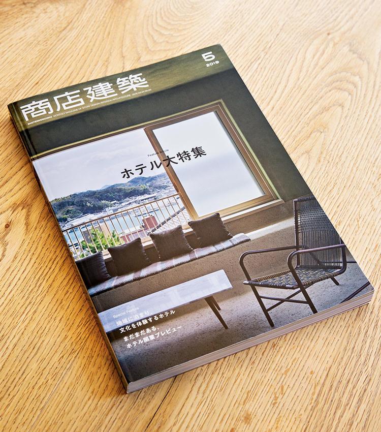 <strong>『商店建築』</strong><br />ヤコブセンに限らず建築関係の本や写真集は好きだったというが、現職に就いてからは、より人が集う空間のデザインに目が向くようになったそうだ。ただし読む時の気分は「学ぶ」ではなく、やはり「眺めて喜ぶ」。商店建築社刊。