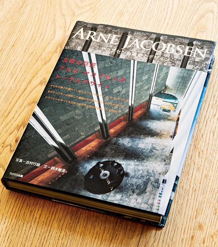 <strong>『ARNE JACOBSEN〜ヤコブセンの建築とデザイン〜』</strong><br />北欧モダンを代表する建築界の巨人ヤコブセンは、エッグチェアなど家具のデザインでも偉大な仕事をしてきた。特にマニアックなファンでなくとも「眺める」読書家にとって、この人の作品集はひたすらに心地いい。TOTO出版刊。