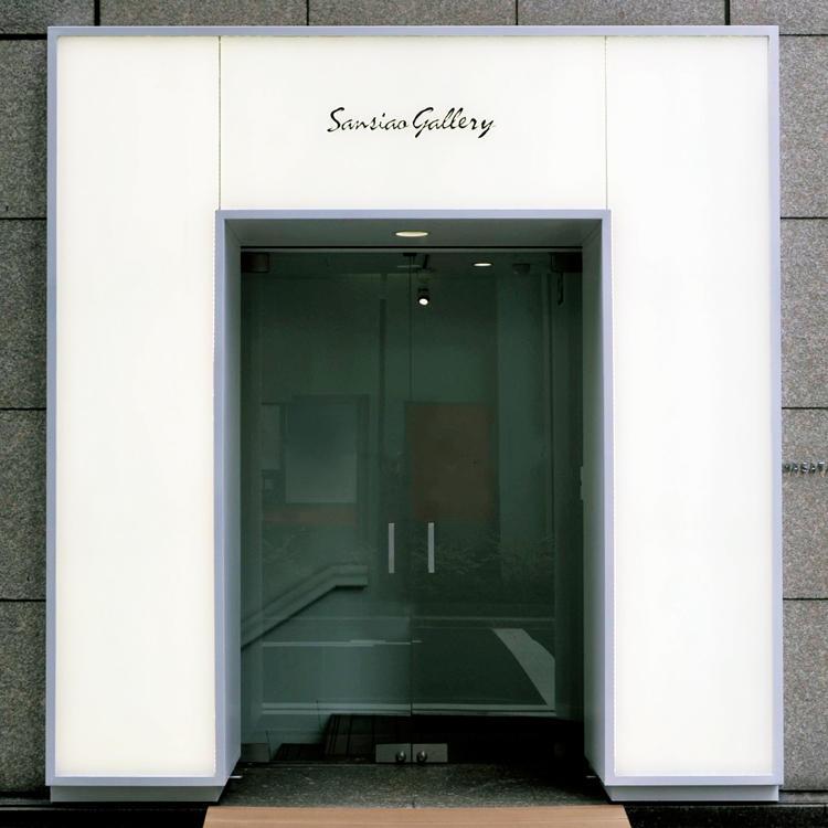<span style='font-size:1.1em;'><strong>【Sansiao Gallery】</strong></span><br/><strong>伝統と革新の街から、現代の美を発信</strong><br/>現代アートの中でも、特にポップアートの先駆者的なギャラリーとして35年の歴史を誇り、日本はもとより世界で通用するアート作品を発信し続けています。