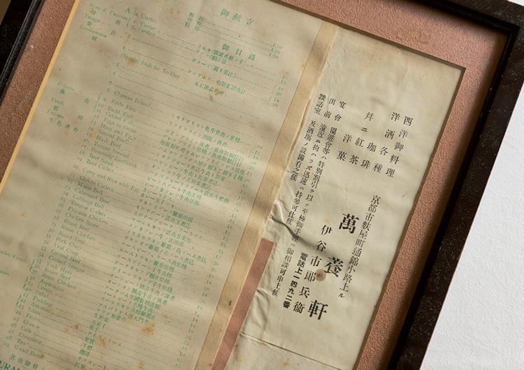 昭和初期のメニュー。フランス式西洋料理をローマ字、片仮名、漢字で並記している。