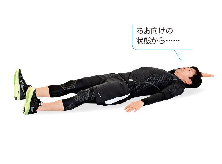 <b>1. あお向けになり片腕を上に置く</b><br>床にあお向けになる。片腕を頭上に伸ばし、片腕は下ろしたまま。足は肩幅に開いておく。