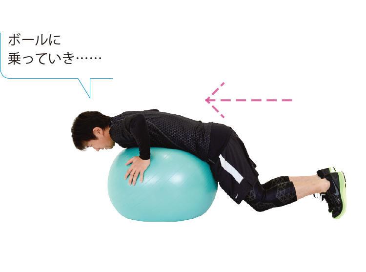 <b>2. ゆっくり体重を預ける</b><br>少しずつボールに乗っていく。ボールの中央に乗らないと転倒するので注意。
