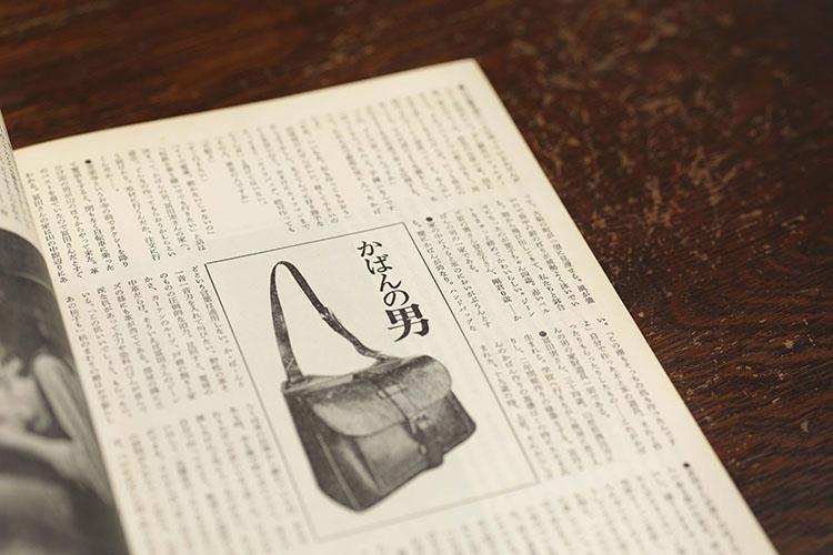 『銀花』第三十四号(昭和53年、文化出版局)