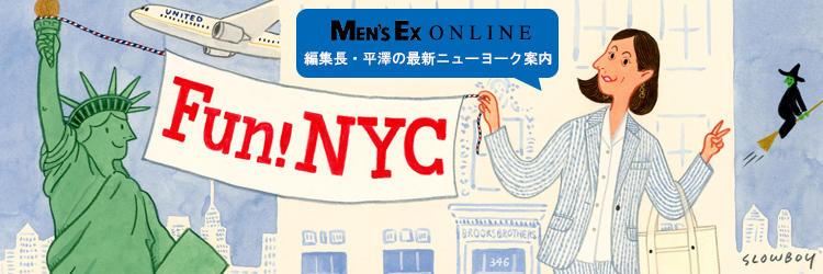 【Fun! NYC】
