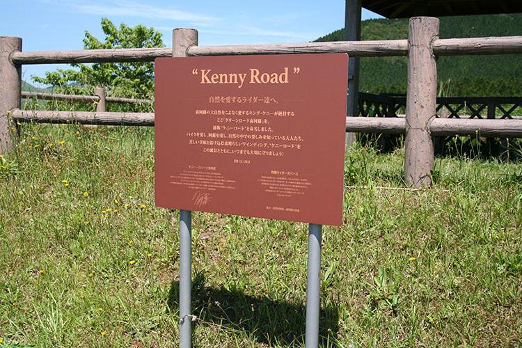 ケニー・ロード