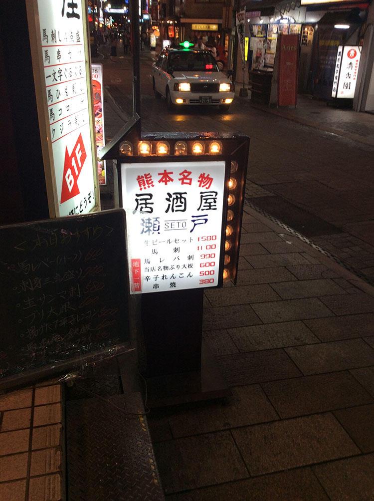 熊本B級グルメ案内