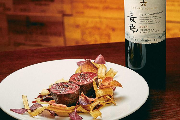 <b>肉に負けない! 重さのある日本ワインも登場</b><hr>北海道産のエゾ鹿のロースト(2850円)には、サッポロ グランポレール 長野古里カベルネ・ソーヴィニヨン2014(5600円)を。鉄分の多い赤身肉には重めのワインを合わせたい。日本ワインは軽いイメージがあるが、しっかりした重めのワインも近年、増えている。地産地消の原則に沿ったワイン選びができるのも醍醐味。