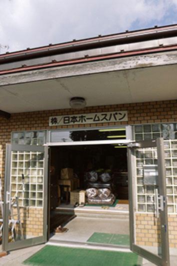 「日本ホームスパン」の本社兼工場は、岩手県花巻市にある。