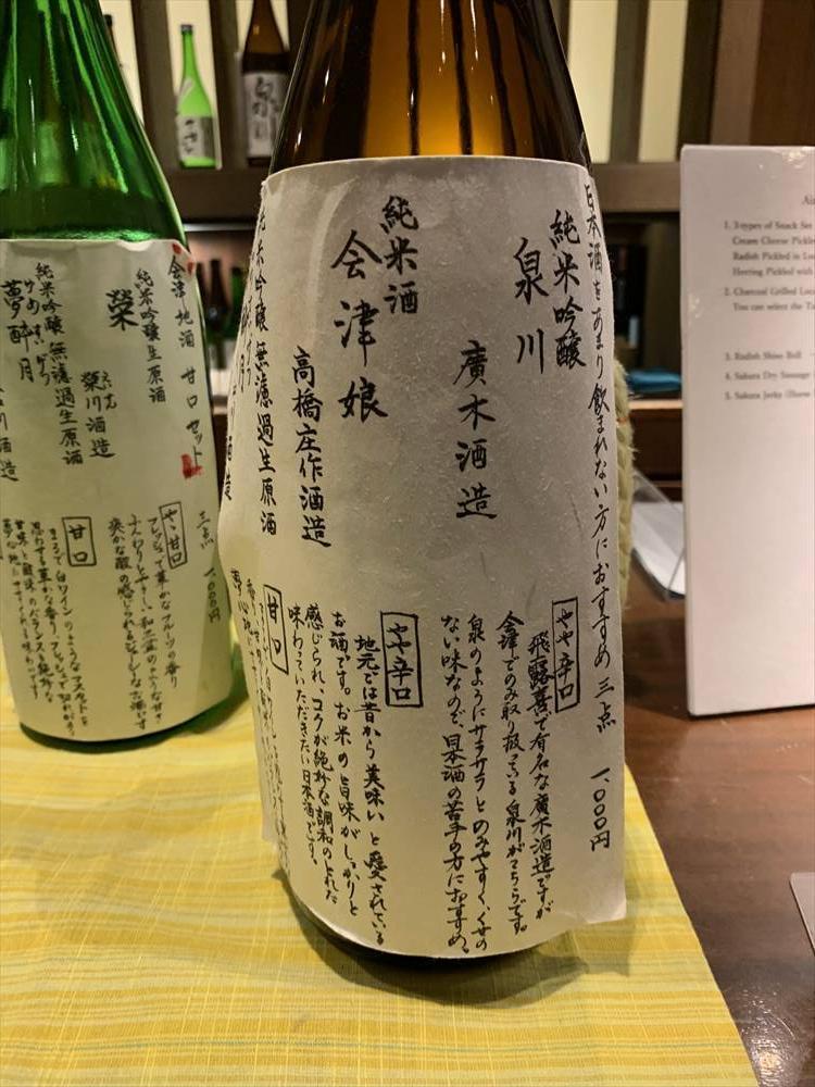 「日本酒をあまり飲まれない方におすすめ三点」