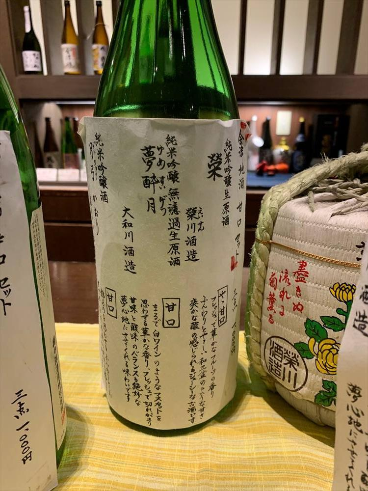 「会津地酒 甘口セット」