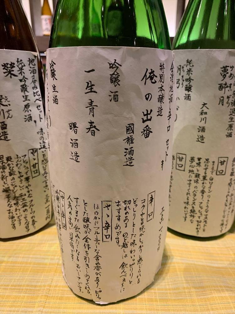 「会津地酒 辛口セット」