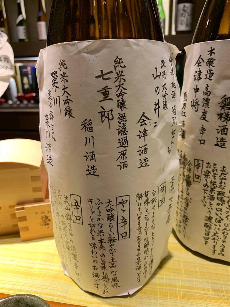 「会津地酒 特別セット」