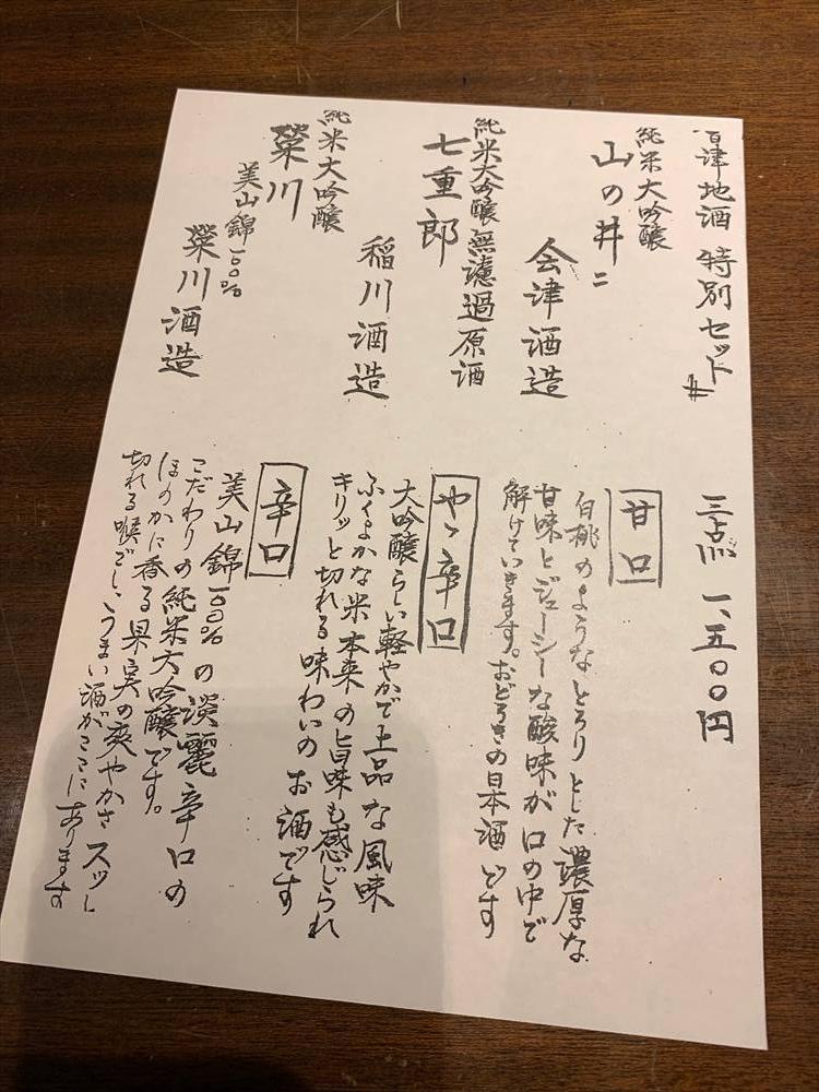 「地酒特別セット」は、希少な日本酒がラインナップ。お酒の説明も丁寧に書いているので、飲みながらチェックしよう。