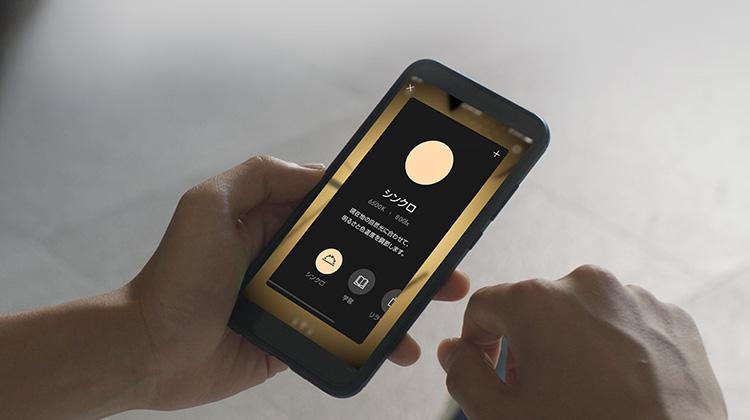 <strong>時間帯に合わせて光が変化する機能も</strong><br />アプリに位置情報をリンクさせると、その地点の自然光をトラッキングし、屋外の光に合わせて光量・色温度が自動で調整される機能も備えている。