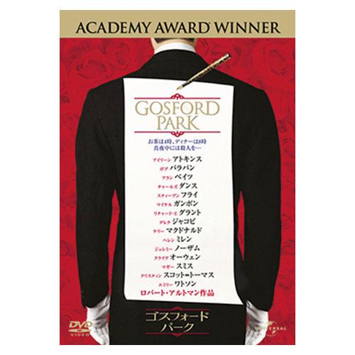 <b>『ゴスフォード・パーク』</b><br>監督ロバート・アルトマン、主演マギー・スミス。DVD1429円/NBCユニバーサル・エンターテイメント