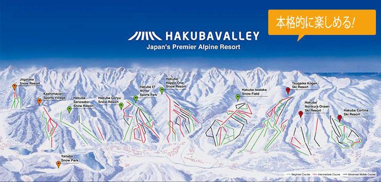 <strong>【HAKUBA VALLEY】</strong><br><b>日本最大のスノーリゾートを1枚のICリフト券で満喫できる!</b><br>長野県の北アルプスの麓に広がる9つのスキー場をシャトルバスで結び、日本最大のゲレンデ面積、コース数を誇る。共通自動改札システムが導入され、1枚のICリフト券で直接スキー場のリフトにアクセスができるように。ICリフト券はインターネットで事前にチャージが可能で、繰り返し使えるのも便利だ。<br>お問い合わせ:<a class='u-link--ex' href='http://www.hakubavalley.com' target='_blank'>http://www.hakubavalley.com</a>