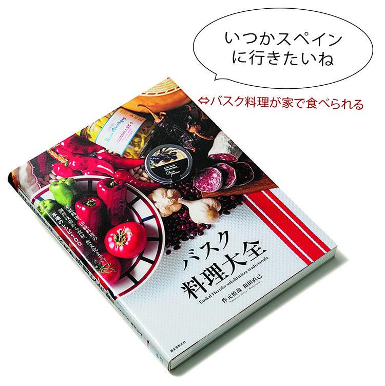 <for SHARE> 〜1万円未満<br><b>料理本「バスク料理大全」 <br>2800円</b><br>仏とスペイン、両国にまたがる美食の都、バスク。彼の地で愛される家庭料理からミシュラン星付き店で出される料理までを網羅したレシピ本。監修は現地で修業を積んだシェフ、和田直己氏と作元慎哉氏。バスク地方の食習慣なども楽しめ、家庭で旅行気分も。(誠文堂新光社)