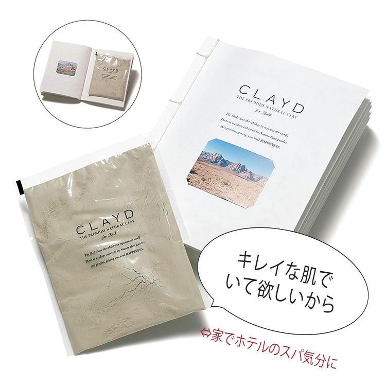 <for SHARE> 〜1万円未満<br><b>クレイドの入浴剤セット「WEEK BOOK」 <br>3500円</b><br>「いつまでも綺麗でいて」なんて気恥ずかしい言葉とともに入浴剤を。米西海岸の砂漠地帯の地下から採取されたミネラル豊富で高品質のクレイ(泥)。米国では自然療法施設や高級ホテルのスパでも使用されている今、噂の入浴剤だ。30g×7袋。(マザーアース・ソリューション)