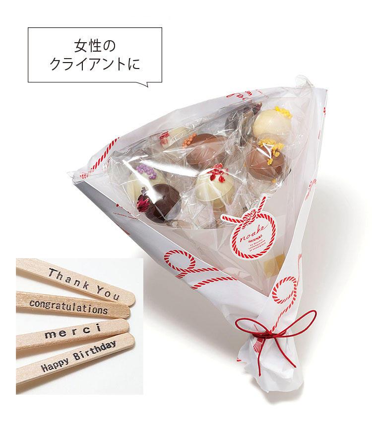 <for SHARE> 〜1万円未満<br><b>NOAKEの「ボンボンキャラメル ブーケ(10本)」 <br>2408円(+刻印代)</b><br>木のバーに付けたボンボンショコラを花に見立ててラッピング。これだけでもサプライズ感を演出できるが、さらにウィットを利かせたければ、バーに文字を刻印して想いを届けよう(1本5円)。こういう何気ない計らいが女心にはよ〜く効くのだ。(NOAKE TOKYO 浅草店)