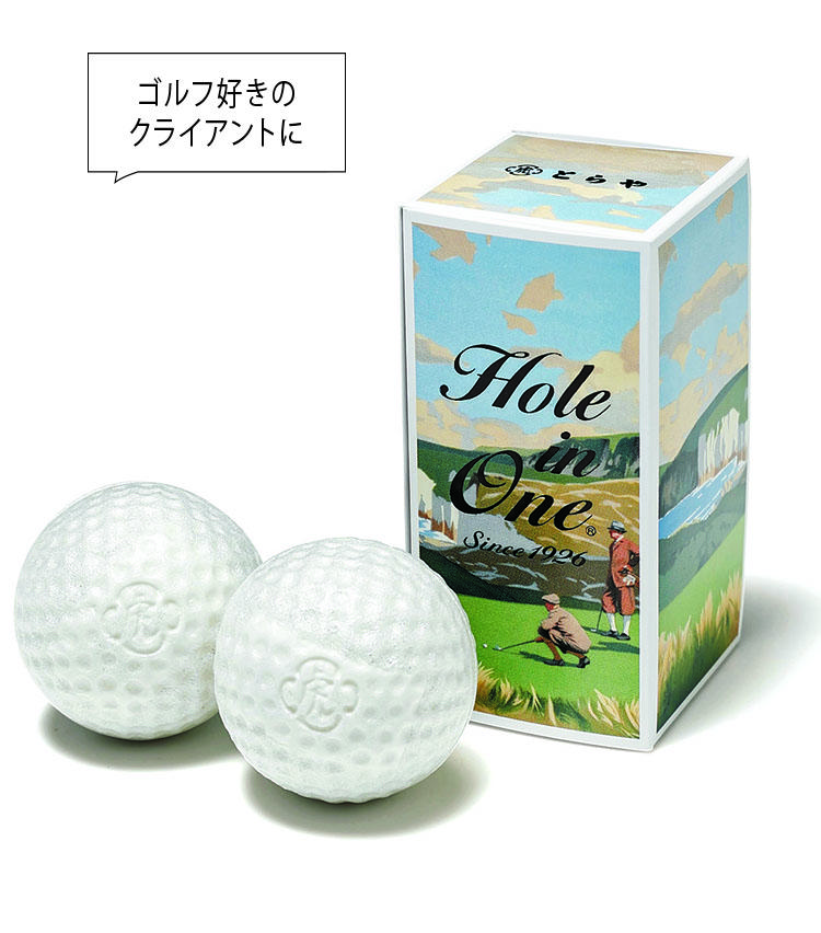 <for SHARE> 〜1万円未満<br><b>とらやのゴルフ最中「ホールインワン」 <br>420円</b><br>ゴルファーにとってはなんとも縁起のいいネーミング。ゴルフボールを模した意匠も斬新である。しかも、老舗和菓子店「とらや」における大正時代からのロングセラーとくれば、味も品質も折り紙付きだ。生産数に限りがあるため、早めの予約を。1箱2個入り。(とらや 銀座店)