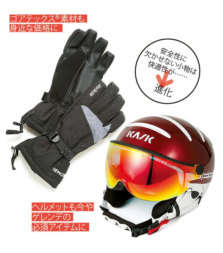<b>保温や通気性など小物は機能性がUP</b><br>「スクールなどではヘルメットの着用が必須です。ゴーグルと一体型でフィット感と安全性に優れたモデル(5万2000円/カスク)は見た目もかっこよく人気。一方、防水・透湿性の高いゴアテックス(R)ながらリーズナブルなグローブ(5900円/コンビ)などは初期費用を抑えられ、ベストセラーです」
