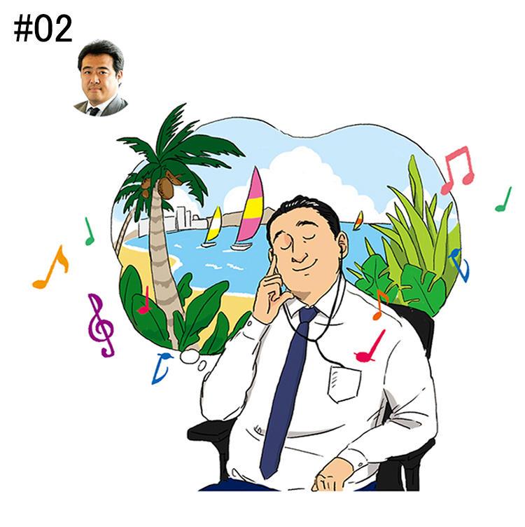 <b>「ハワイアンミュージックで波や風を思い出しリフレッシュ」</b><br>ハーマンインターナショナル コンシューマーオーディオ事業部 事業部長<br><b>御子柴 正武さん</b><br><br>無類のハワイ好きという御子柴さん。休暇が取れる度にハワイを訪れ、心身ともにリフレッシュしているという。その滞在時によく聴くのが、ハワイアンミュージック。「音質の良いスピーカーで聴きつつも、ボリュームは大きくし過ぎず、波の音も一緒に楽しむのがこだわりです」。自然の音と一体となって楽しむことこそ、ハワイアンミュージックの最高の聴き方だそう。