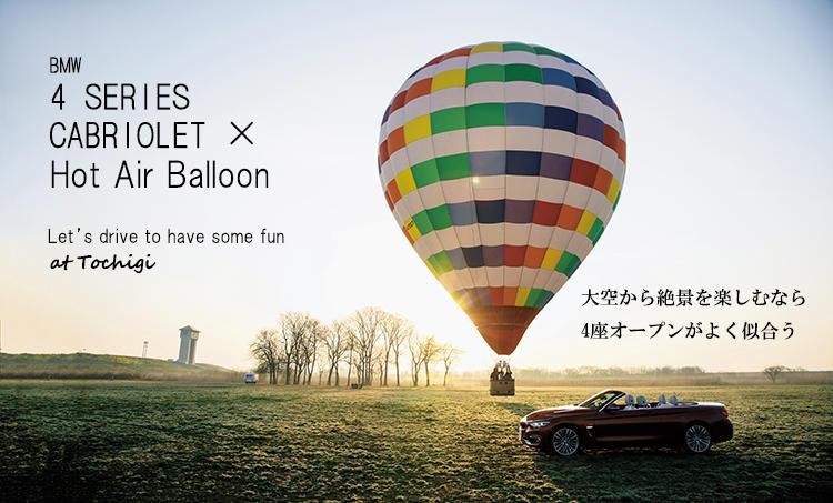 BMW 4シリーズカブリオレ × 熱気球