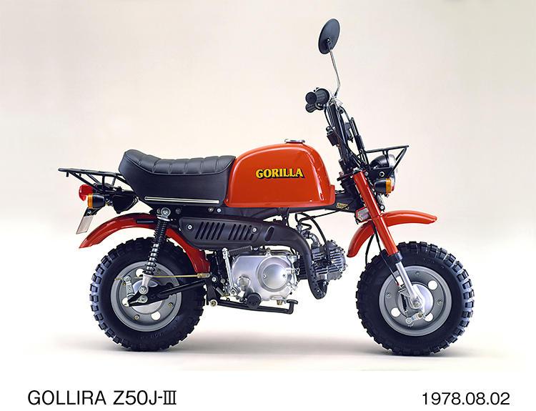 モンキーと車体を共有化しながら、大容量ガソリンタンク、ハンドルの折りたたみ機構をもたない、ツーリング嗜好の50ccバイク「ゴリラ」。1998年に販売復活となったが排ガス規制に適合できず、2007年に再び生産終了となった。