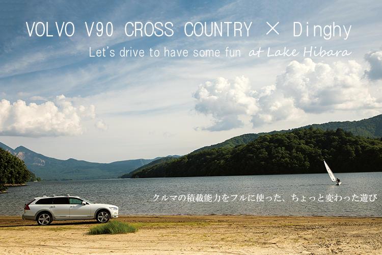【ボルボのV90 クロスカントリー × ディンギー】<br>クルマでいったい何しよう♪ 大人の車会見学