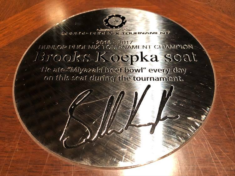 2016年度と2017年度の大会チャンピオンであるブルックス・ケプカは、トーナメント中は毎日この席で牛丼を食べた、と書いてあります(笑)。2018年大会も、もちろん、食べたそうですよ!