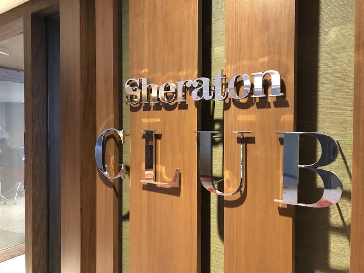 36階に新設された「シェラトンクラブ」。上層階のクラブフロア宿泊者は、こちらの専用カウンターでチェックインします。
