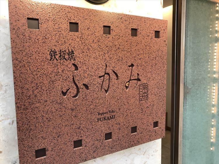 ホテル内1階のある鉄板焼きのお店「ふかみ」。