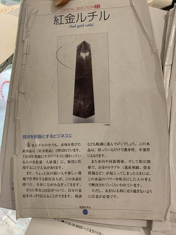 こんなに使い込まれた日本語の本。それだけ日本人が多いという証拠だ