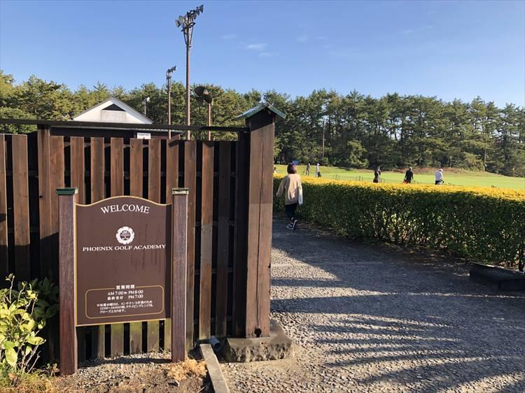 充実の練習環境を持つ「フェニックスゴルフアカデミー」。