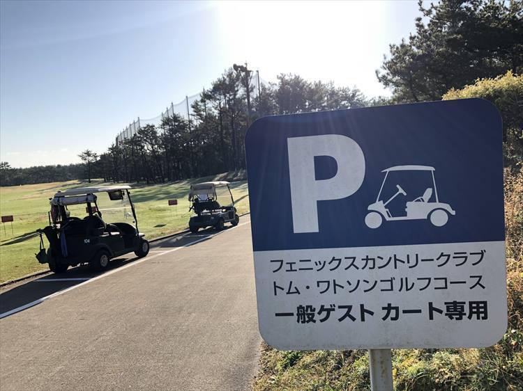 クラブハウスから練習場までは少し距離があるので、ラウンド前にはカートで移動します。ホテルからはシャトルバスも利用できます。