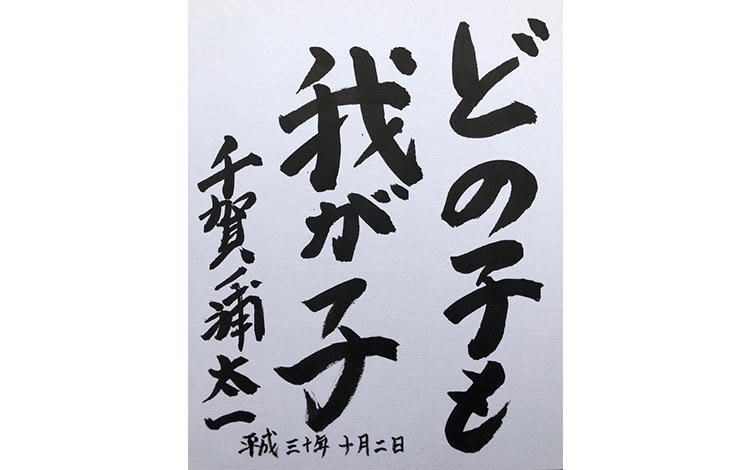 千賀ノ浦親方の直筆