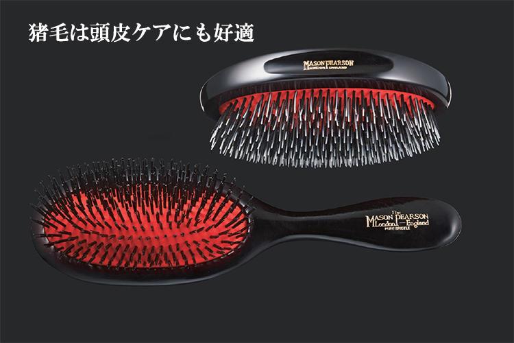 <b><font color='#990000'>MASON PEARSON<br />メイソンピアソンのヘアブラシ</font><br />150年以上の歴史を誇るロンドンの名門</b><br />ブラシのロールスロイスとも称される名門。特徴は猪毛にこだわっていることで、櫛通りがよく、使うほど毛に油分が馴染んで髪に優しくなる。頭皮に適度な刺激を与え、より健康な頭髪に導くのも魅力だ。上:猪毛とナイロンのミックス。1万6500円 下:こちらは猪毛100%。1万9000円(以上オズ・インターナショナル)