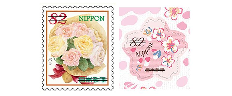 季節感のある切手