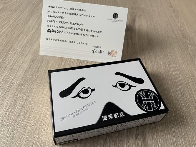福岡銘菓の二○加煎餅