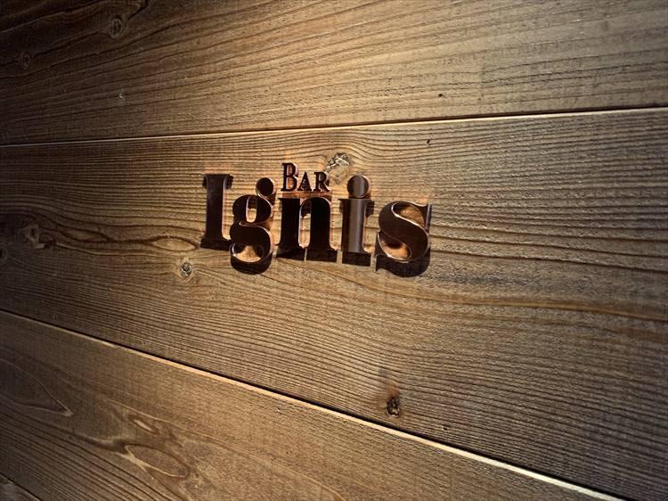 バー・イグニスでワインのフリーフローを楽しむ