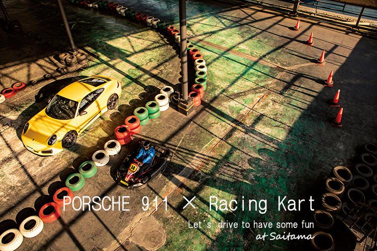 ポルシェ 911×レーシングカート