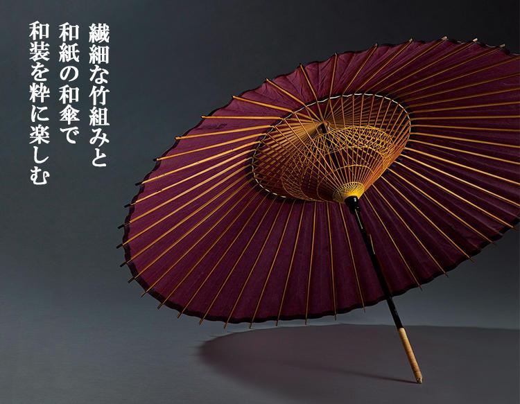 京和傘日吉屋のオーダー和傘
