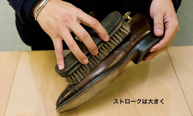 <strong>まず全体をさっとブラシ</strong><br />靴全体に付着したホコリなどを取り除くため、優しくブラッシング。余分な汚れが付いたままだと、後のクリームを塗る工程で失敗するので、丁寧に行う。