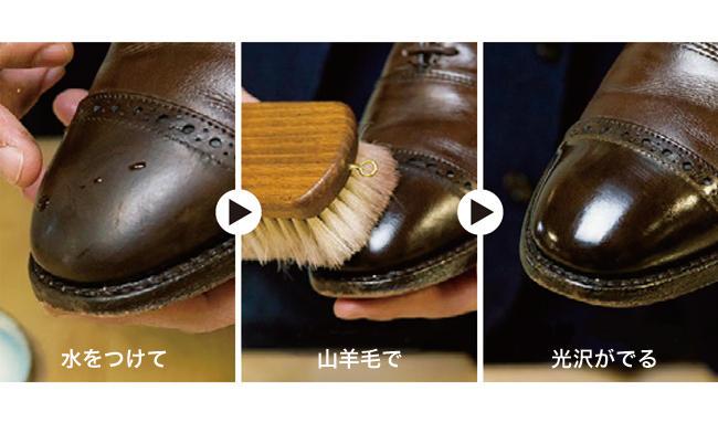 <strong>鏡面仕上げの下準備に</strong><br />靴に水を1〜2滴つけ、それをブラシで伸ばしながら磨く。この工程を2〜3回繰り返すだけで、写真のような光沢感が生まれる。光らない場合は水のつけすぎ。摩擦で銀面を傷つける可能性もあるので注意。