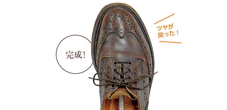 <b>After:ツヤが戻った!</b> こちらのじっくりフルコースのケアは、月イチ程度の実施がおすすめ。愛用の靴と長く付き合おう!