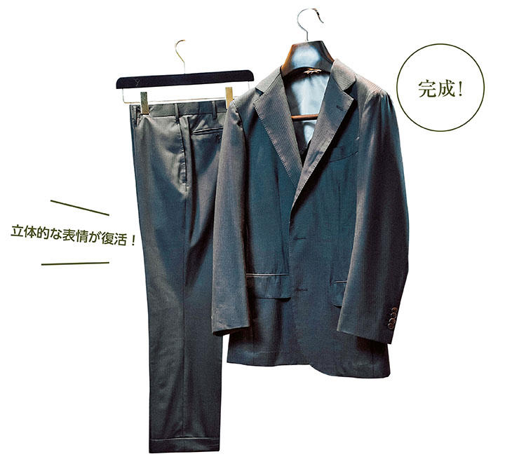 <b>After:立体的な表情が復活!</b> こちらのじっくりフルコースのケアは、月イチ程度の実施がおすすめ。愛用のスーツと長く付き合おう!